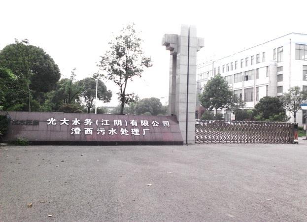 光大水务(江阴)有限公司