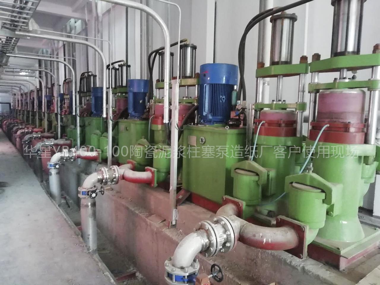 华星YB400-100柱塞泥浆泵造纸厂客户使用现场