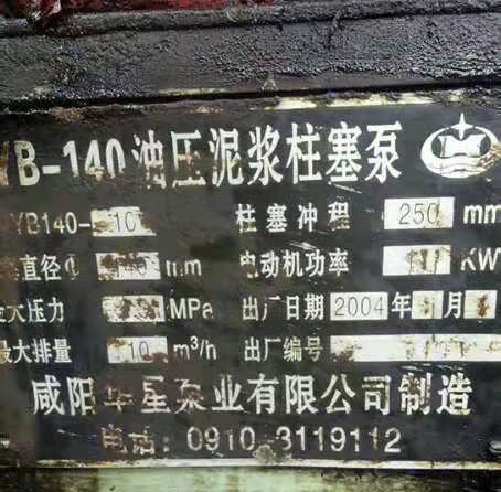 2004年出厂的泵客户仍在使用---华星泵寿命15年以上