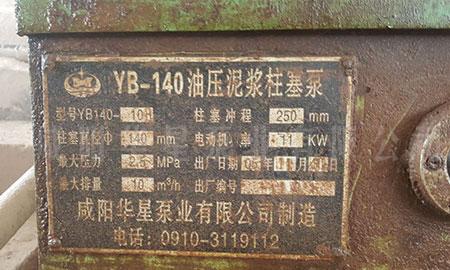 2006年出厂的泵客户仍在使用---华星泵寿命15年以上