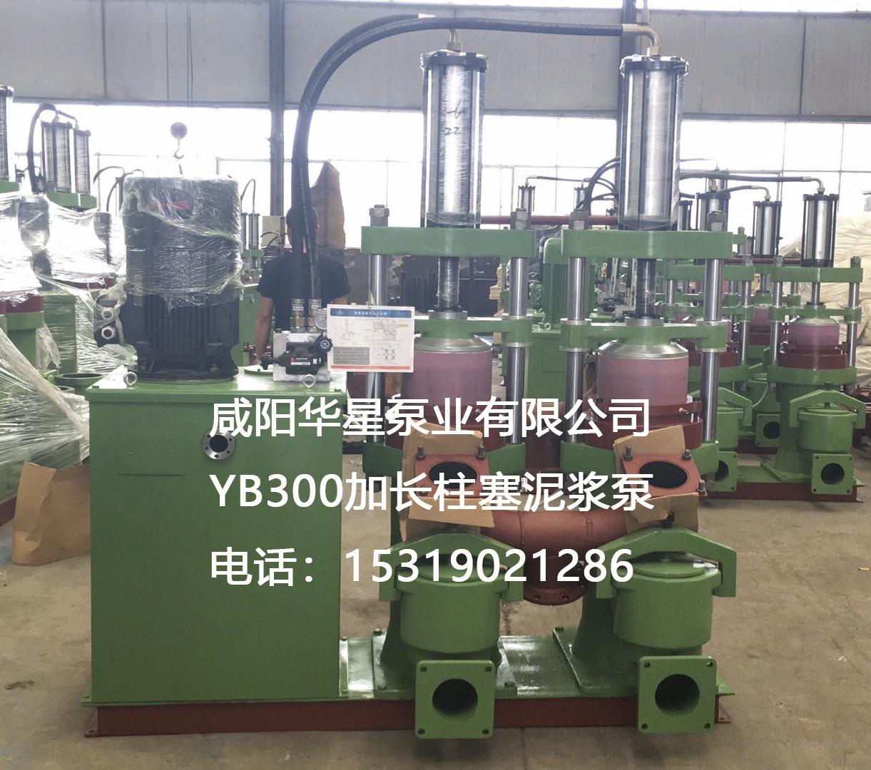 YB300加长柱塞泥浆泵